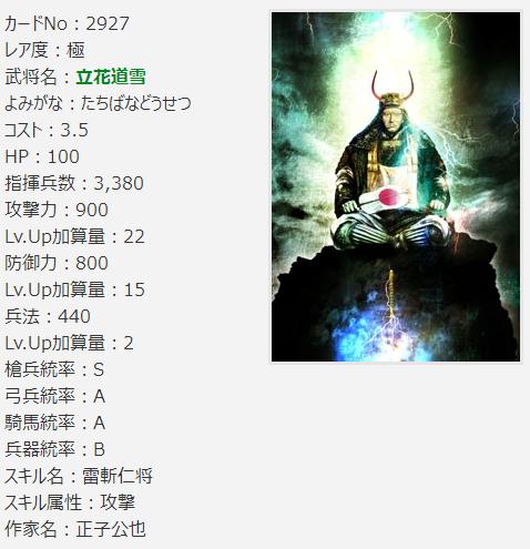 4gamer_2016-5月武将情報03
