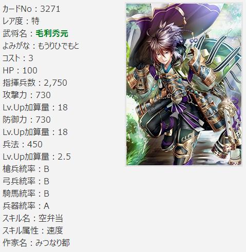 4gamer_2016-5月武将情報05