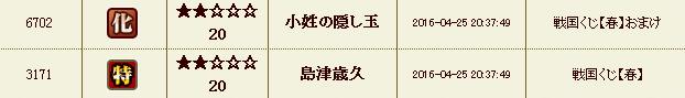 春くじ20160425_5354