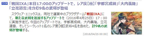 4gamer_2016-5月武将情報