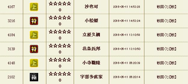 20160511戦くじ