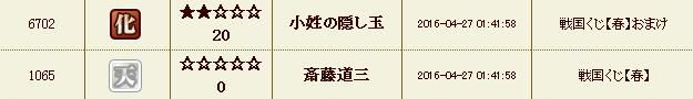春くじ20160427_5354
