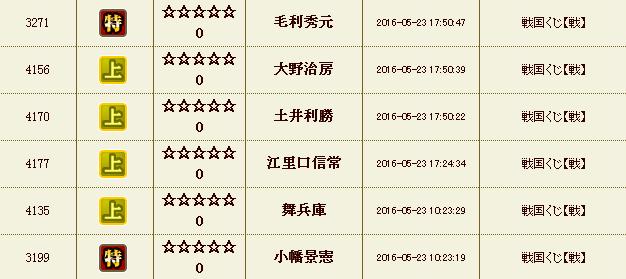 20160523戦くじ