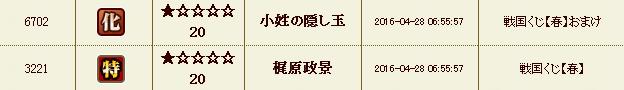 春くじ20160428_5354