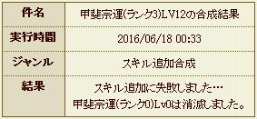 20160617合成