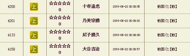 20160621戦くじb
