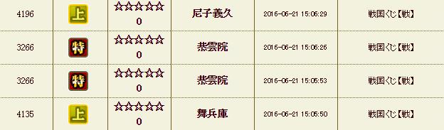 20160621戦くじa