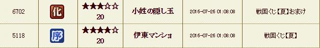 夏くじ四日目