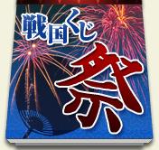 2016 祭くじ結果