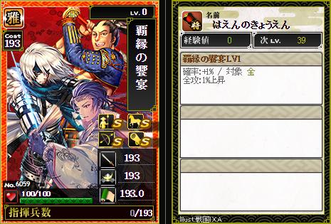 No.6059 覇縁の饗宴